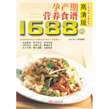 高清版孕产期营养调理食谱1688例