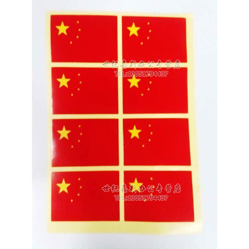 1包10张 中国国旗五星红旗贴画长方形 不干胶贴纸脸红旗贴纸_1包80贴