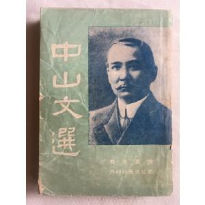 陈劭先旧藏 中山文选 陈劭先辑 文化供应社 民国三十七年(1948)新一版
