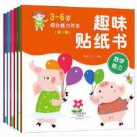 全6册正版 0-3-6岁综合能力开发趣味贴纸书 幼儿书籍启蒙儿童益智游戏趣味贴画书幼儿园小班宝宝脑力开发手工玩具图书 适合2岁-6岁