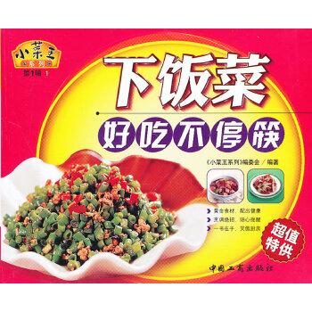 小菜王:1.下饭菜好吃不停筷