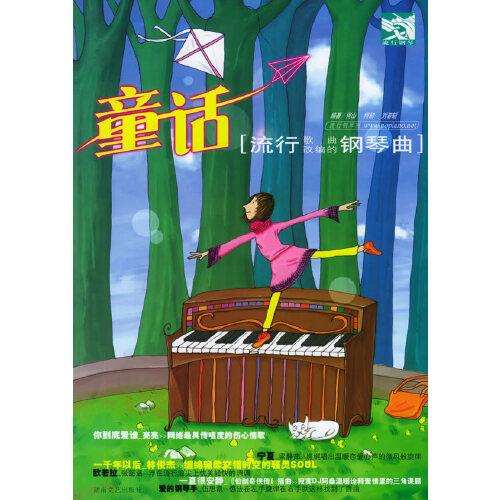 流行歌曲改编的钢琴曲:童话图片