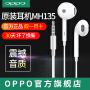 【当当自营】OPPO 原装正品 MH135半入耳式耳机(3.5mm美标圆口) 华为荣耀vivo小米苹果耳机