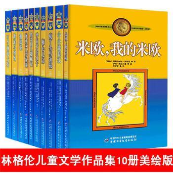 林格伦儿童文学作品集全套10册美绘版 吵闹村的孩子 铁哥们儿擒贼记 姐妹花 9-11-12岁儿童文学课外书籍 长袜子皮皮作者林格伦的书