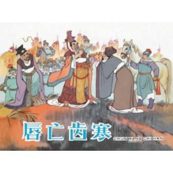 东周列国故事(2共5册)(精)