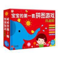 小红花宝宝的第一套拼图游戏礼盒装 0-1-2-3-5岁婴幼儿0-3岁早教 脑筋急转弯 小孩益智玩具智力拼板书儿童书籍 纸质拼图