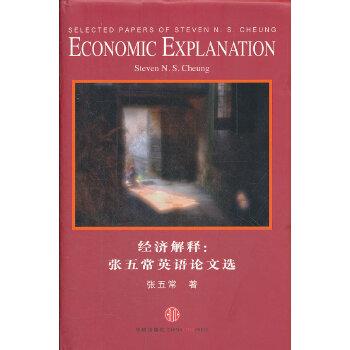 """《经济解释:张五常英语论文选》(""""张五常《佃农理论》之外可以拿出来表演一下的英语论著"""")"""