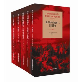 现代法国的起源(全五册)