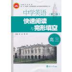 中学英语快速阅读与完形填空 高三(第二版)