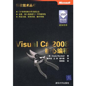 Visual C#2008核心编程(微软技术丛书) (美)马歇尔  著,施平安  等译,耿肇英  审 【正版书籍】