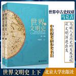 世界文明史(第二版)(上、下)