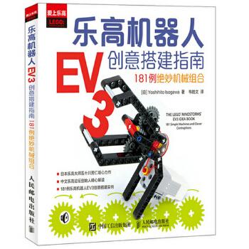 乐高机器人 EV3 创意搭建指南