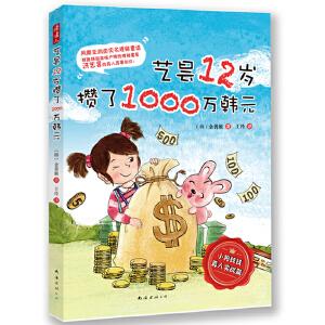艺昙12岁攒了1000万韩元