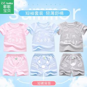 歌歌宝贝 春秋新款宝宝套装 婴幼儿套装 宝宝贴身套装 短袖夏季内衣套装