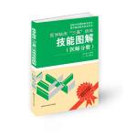 """医学临床""""三基""""训练技能图解 医师分册"""