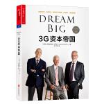 3G资本帝国(Dream Big)