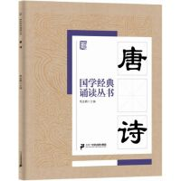 国学经典诵读丛书:唐诗