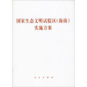 国家生态文明试验区(海南)实施方案 人民出版社