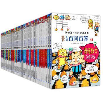 儿童百问百答全套1-44 我的第一本科学漫画书 儿童百问百答漫画书全套共44册