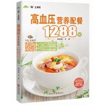 """""""码""""上无忧:高血压营养配餐1288例"""
