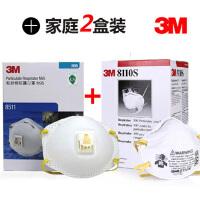 3M口罩 N95带呼吸阀口罩 8511十只+8110S20只儿童小号口罩 家庭2盒装  防粉尘/防PM2.5 工业劳保防护口罩