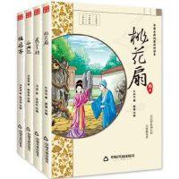中国古典戏剧白话读本《西厢记》《桃花扇》《牡丹亭》《长生殿》四部古典名剧套装