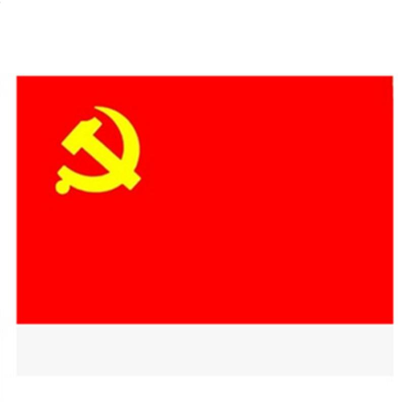 高档纳米防水中国国旗 五星红旗旗子团旗 党旗 军旗 1.2.3.4.
