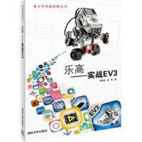 乐高实战EV3青少年科技创新丛书学生机器人活动参考STEM教育推荐教材创新教育的实践用于课堂教学的EV3中文教材