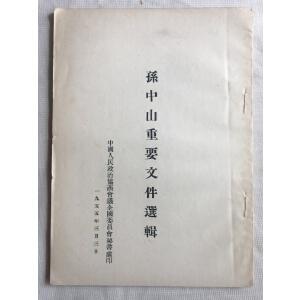 陈劭先旧藏 孙中山重要文件选辑 全国政协秘书处 1955年出版