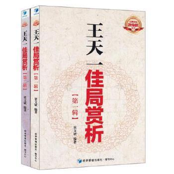 现货教练教象棋丛书王天一佳局赏析(第1辑)+(第2辑)共2册