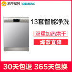 【苏宁易购】SIEMENS/西门子SJ235I00JC 家用全自动洗碗机13套独立式加强烘干