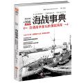 海战事典 006:日俄战争前后的俄国海军(修订版)