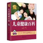 《儿童健康百科》