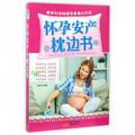 怀孕安产枕边书