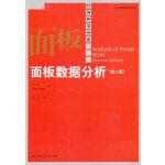 面板数据分析(第二版)(经济科学译库)
