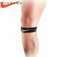 髌骨带NIKE加压带运动膝盖疼痛篮球跑步羽毛网球护具正品耐克护膝 膝盖疼痛 一系见效 髌骨带 选NIKE的