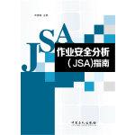 作业安全分析(JSA)指南