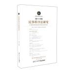民事程序法研究(第十六辑)