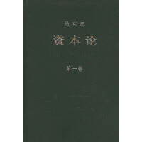 資本論(全三卷)