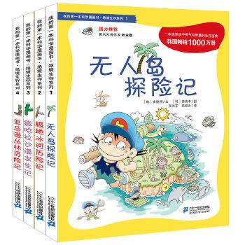 我的第一本科学漫画书丛书(第一辑,全4册)亚马逊历险记童书无人岛探险记/我的第一本科学漫画书