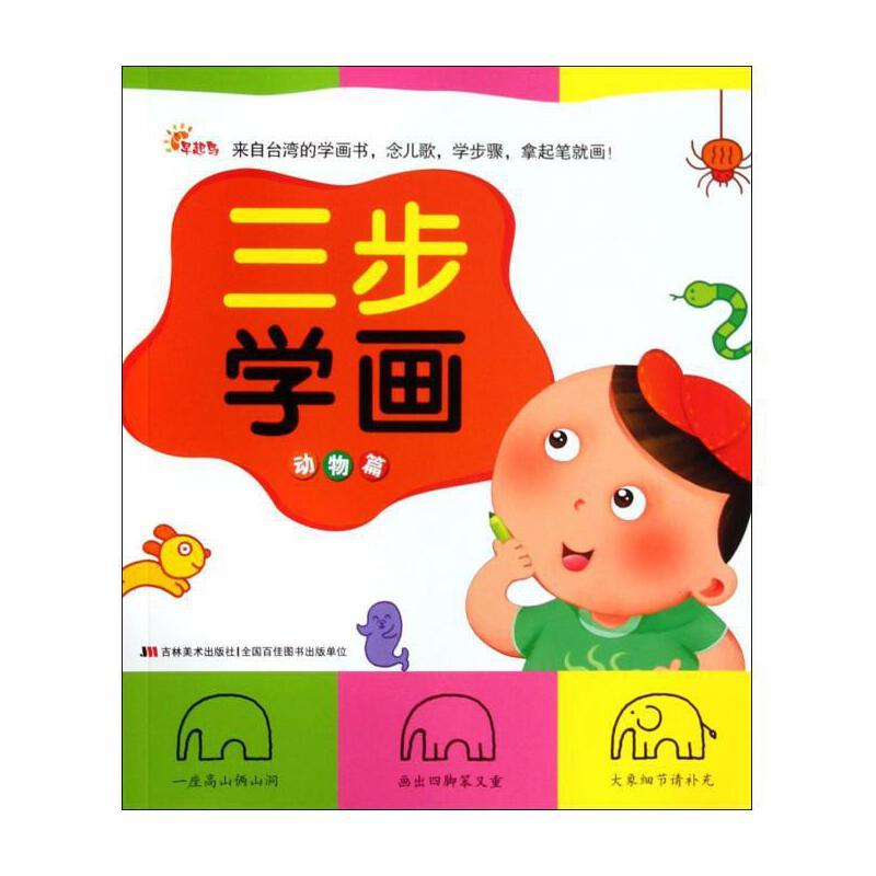 《三步学画(动物篇)》巧育文化