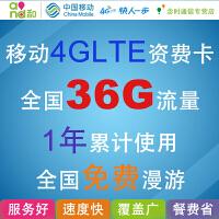 移动4G TD-LTE上网卡 4G网络无线mifi 资费卡 全国36G年卡 一年累计卡 全国漫游