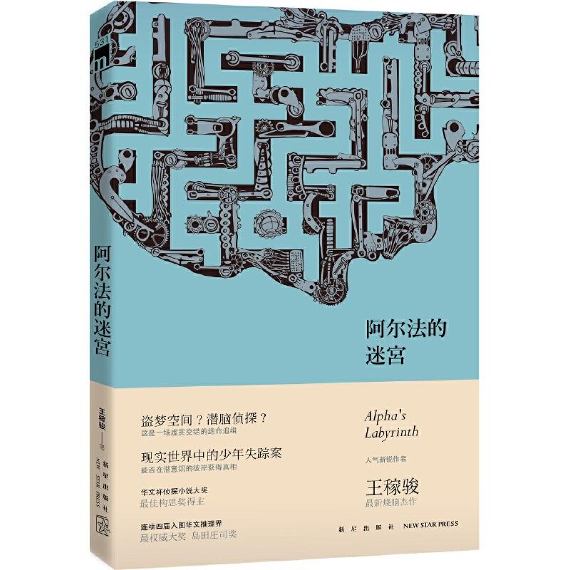 《阿尔法的书评》(王稼骏.)【简介_妖精_v书评阅衣橱迷宫攻略的20图片