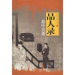 品人录(易中天著)--品读中国书系之一