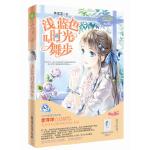 意林:小小姐日光倾城系列7--浅蓝色时光舞步2(升级版)随书附赠女生纪念卡X3+时光盛宴邀请卡