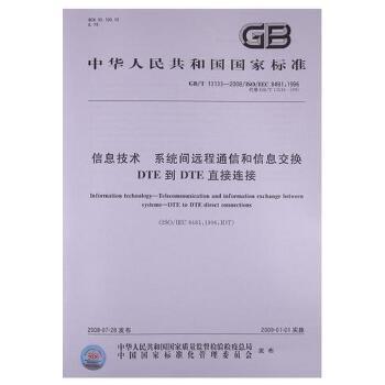 信息技术 系统间远程通信和信息交换DTE到DTE直接连接GB/T 13133-2008