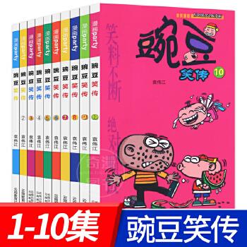 豌豆笑传全套1-10册全集10本阿衰爆笑校园同题材学生卡通漫画书幽默开心搞笑豌豆笑传1-2-3-4-5-6-7-8-9-10册