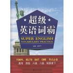 超级英语词霸(Super English Vocabulary Practice)