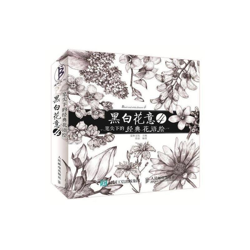 手绘书铅笔钢笔画黑色水笔画基础入门教程素描基础花卉技法绘画畅销