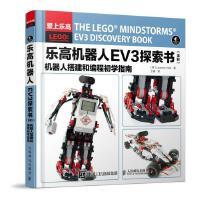 乐高机器人EV3探索书(全彩)-机器人搭建和编程初学指南新手入门完全指南机器人搭建和编程初学指南机器人EV3搭建与编程